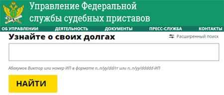 Фссп проверка задолженности по фамилии московская область одинцовский район